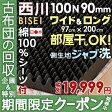 西川 健康敷布団 BISEI (ビセイ) 厚さ90ミリ 100N ワイド97cm長さ200cmロング 敷布団 シングル 側生地が洗える!西川リビング 1枚もの 特典付 日本製シングル