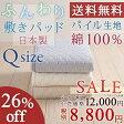 敷きパッド クイーン 日本製 夏用 綿100% パイルがとっても気持ちがいい!新色追加 春夏秋冬用 敷パッド 敷きパット ベッドパッドクィーン