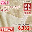 【ポイント超アップ】【綿毛布・シングル・日本製】しっとりやわらか、良質の綿毛布。京都西川 綿毛布シングルサイズ(コットン100%)[寝具/綿もうふ・毛布・もうふ]シングル