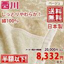 【ポイント3倍 10/24 9:59迄】【綿毛布・シングル・日本製】しっとりやわらか、良質の綿毛布。京都西川 綿毛布シングルサイズ(コットン100%)[寝具/綿もうふ・毛布・もうふ]シングル