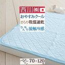 全品特別P5倍 7/6 8:59迄 西川 ベビーキルトパッド 日本製 赤ちゃんの夏の眠りを快適