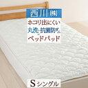 クーポン発券中★【西川 ベッドパッド シングル】東京西川 西川産業 ウォッシャブルポリエステルベッドパッド 洗えるベッドパッドS 長さ200cmベッド用シングル