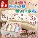 【西川チェーン賞連続受賞】【西川産業・寝返り上手枕・カバー付・洗える枕35×63cm】ピロケースとセ