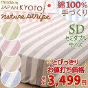 【ボックスシーツ・セミダブル・日本製】しっかり品質をお買い得価格でお届け♪国内工場で1枚1枚手づくりの安心品質!綿100%!ベッドフィッティパックシーツ(ボックスシーツ)SDセミダブル