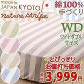 【ボックスシーツ・ワイドダブル・日本製】しっかり品質をお買い得価格でお届け♪国内工場で1枚1枚手づくりの安心品質!綿100%!ベッドフィッティパックシーツ(ボックスシーツ)WDワイドダブル