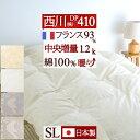 【ポイント7倍 2/16 9:59迄 】【西川羽毛布団・シングル・日本製】【増量1.3kg】DP400の西川厳選のフランス産ホワイトダウン93%の羽毛布団!西川リビングの日本製、羽毛掛け布団です。羽毛