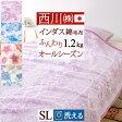 【綿毛布 シングル 西川 日本製】東京西川の日本製・綿毛布をお買い得価格でお届け!西川産業 綿毛布(毛羽部分:綿100%)綿毛布 もうふ 綿毛布 毛布 綿毛布シングル