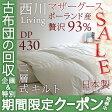 西川 羽毛布団 シングル マザーグース/西川リビングの『マザーグース93%』でDP430。二層キルトの羽毛ふとん 日本製です。無地ホワイトがシンプルな羽毛掛け布団。シングル