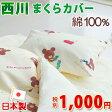ショッピング西川 【西川・枕カバー・35×50cm・日本製】日本製の綿100%人気のくまのがっこう!西川リビング ピローケース(枕カバー)/くまの学校(35×50cmジュニアサイズ用)ジュニア