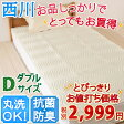 ショッピング西川 ベッドパッド ダブル 西川 うれしいお手頃価格!洗える清潔ベッドパット♪西川リビング ウォッシャブルベッドパッド/D(200cm用)ダブル