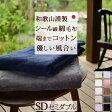 綿毛布 セミダブル 日本製 やさしい綿素材。目詰みしっかりシール織り♪上質綿毛布(コットンケット)。シール織り綿もうふ 無地[ウォッシャブル/洗える]セミダブル