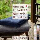 【ポイント3倍 10/24 9:59迄】綿毛布 セミダブル 日本製 やさしい綿素材。目詰みしっかりシール織り♪上質綿毛布(コットンケット)。シール織り綿もうふ 無地[ウォッシャブル/洗える]セミダブル