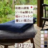 【ポイント3倍 10/28 9:59迄】綿毛布 ダブル 日本製 やさしい綿素材。目詰みしっかりシール織り♪上質綿毛布(コットンケット)。シール織り綿もうふ 無地[ウォッシャブル/洗える]ダブル
