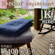 綿毛布 キング 日本製 やさしい綿素材。目詰みしっかりシール織り♪上質綿毛布(コットンケット)。シール織り綿もうふ 無地[ウォッシャブル/洗える]キング