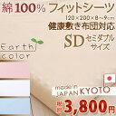 チェーン シーツ・フィットシーツ・セミダブル・ 敷き布団 フィット earthcolor