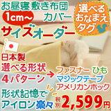 �ڤ��뿲���ġ����ĥ��С��������������������������ݰ��λ��ꥵ�����ˤ��б���������ߤ����ĥ��С���sleeping cover��/���뿲���ĥ��С�/���Ҥ�ͤդȤ����С����뿲