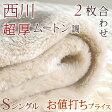 【ポイント超アップ】【西川毛布・シングル・2枚合わせ毛布】泉州仕立ての上質毛布。西川リビング マイヤー2枚合わせ毛布 日本製 (ブランケット/もうふ/寝具)シングル