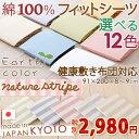 フィットシーツ シングル シーツ 日本製 豊富なカラーバリエーション!裏面ゴムで着脱ラクちん。健康敷き布団専用フィットシーツearthcolor シングル ムアツ布団 シーツ カバー (95×204×