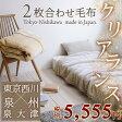 【西川毛布・シングル・2枚合わせ毛布】ふっくら柔らかボリューム!東京西川/西川産業 マイヤー2枚合わせアクリル毛布(毛羽部分:アクリル100%)寝具(ブランケットもうふ)シングル