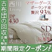 西川 羽毛布団 セミダブル/マザーグースダウン93%でDP430!2層キルトで暖かさが、さらにアップ!西川リビングの羽毛掛け布団  日本製 セミダブルサイズセミダブル