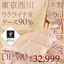 【西川 羽毛布団 シングル グース】西川産業/東京西川のウクライナ産グースダウン90%。 日本製の羽