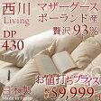 【西川羽毛布団 シングル マザーグース】厳選DP430の西川、ポーランド産ホワイトマザーグースダウン93%。側生地綿使用で、柔らか。西川リビングの日本製羽毛布団シングルです。シングル