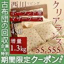 西川 羽毛布団 シングル『ポーランド産・マザーグース増量1.3kg』!贅沢を極めたポーランド産ホワイトマザーグースダウン93%!DP430!西川リビング 日本製