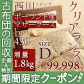 【ポイント超アップ】西川 羽毛布団 ダブル『ポーランド産・マザーグース増量1.8kg』!贅沢を極めたポーランド産ホワイトマザーグースダウン93%!DP430!西川リビング 日本製