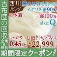 西川 夏用 羽毛布団 イギリス産ダウン90%『増量0.45kg』×『綿100%』生地で夏に快適!羽毛肌 掛け布団 クイーン 日本製 洗える 西川リビング 無地 薄手 肌ふとん