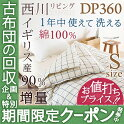 西川 羽毛布団 シングル 2枚合わせの日本製。1年中使えて、お家で洗える2枚合わせだから便利!西川リビング 羽毛ふとん 羽毛掛け布団【送料無料】シングル