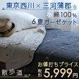 6重 ガーゼケット 西川 シングル サイズ 西川産業 東京西川のふんわりやさしく包んでくれる 三河 蒲郡 綿100% 6重ガーゼケット 夏シングル