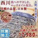 【ポイント5倍 12/8 1:59迄】東京西川 毛布 シングル 2枚合わせ毛布 日本製 ローズオイル配合のやわらか仕立て♪西川産業 2枚合わせ毛布・毛布・アクリルマイヤー毛布(毛羽部分:アクリル100%)≪暖かさ6 柔らかさ6≫(毛布/もうふ/ブランケット)シング