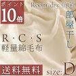 綿毛布 ダブル 日本製 ロマンス小杉 ニューマイヤー綿毛布(毛羽部分)ダブル