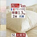羽毛限定1500円引クーポン★西川 羽毛布団 西川 シングル...