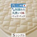 西川 ベッドパッド シングル 制菌 日本製 洗える ウォッシャブル ベッドパット 西川リビング ME00 200cm用 シングルサイズ