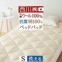 西川 ベッドパッド シングル 日本製 一年中快適♪吸湿、発散に優れたウール!西川リビング 洗える羊毛ベッドパッド(200cm用)シングル