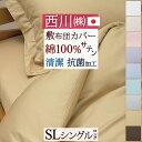 全品P5倍★なめらかな肌触りと光沢感が魅力のサテン地。西川リビング 敷き布団カバー(105×210cm)綿100%シングル