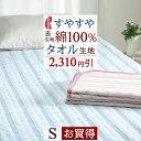 週末限定クーポン★【2000円引】敷きパ...