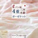 毛布全品P10倍★【送料無料】ハーフケット ガーゼ 日本製 ロマンス小杉 綿100% 4重ガー
