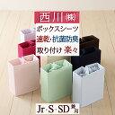 【西川産業 クイックシーツ】東京西川 クイックシーツ(Wrap)ボックスシーツ(ジュニア〜セミダブル兼用)セミダブル