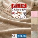 割引100円クーポン★毛布 シングル 西川 東京西川 リビン...