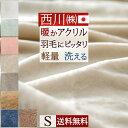 割引100円クーポン★西川 毛布 シングル 東京西川 西川産...