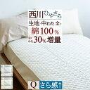 月間優良記念クーポン★敷きパッド 綿100 クィーン夏用 西川 綿100 両面 京都西川 両面敷きパッド カナキン 涼しい ベッドパッド ベッドパットクィーンサイズ