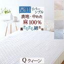冬ぽか500円クーポン 敷きパッド クイ