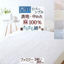 冬ぽか500円クーポン 敷きパッド ファ
