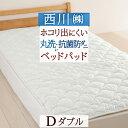 【西川・ベッドパッド・ダブル】東京西川 西川産業 ウォッシャブルポリエステルベッドパッド 洗えるベッドパッドD 長さ200cmベッド用..