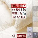 [掛カバー等特典付] 西川 羽毛布団 シングル DP350  日本製 『増量1.3kg』 フランス産ダウン85%シングルサイズ ぬくもり仕上げDX 西..