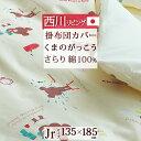 全品P5倍★綿100%!日本製の掛け布団カバーくまのがっこう/くまの学校(ジュニア)135×185cm 子供用ジュニア