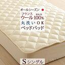 【ベッドパッド シングル 日本製】洗えるウール ベッドパッド シングル 羊毛100% ベッドパット 選べる長さ!『100×200cm』『100×205cm..
