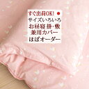 17H限定クーポン☆ほぼサイズオーダー 保育園 選べるサイズ 日本製 すぐ出荷OK♪綿100%!(あひる) お昼寝布団 布団カバーお昼寝